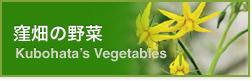 窪畑の野菜